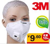 3M口罩促销